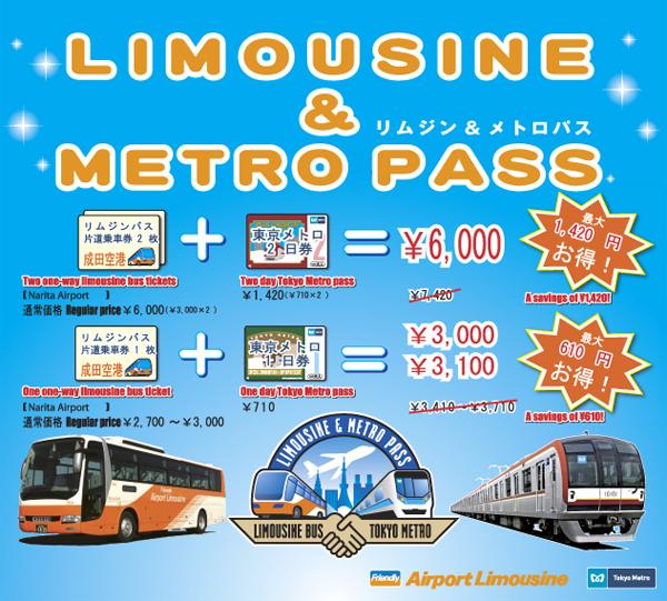 limousine bus metro pass