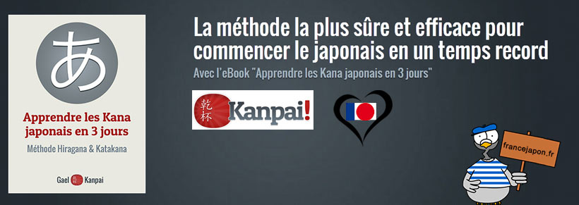 france japon apprendre le japonais methode kana kanpai