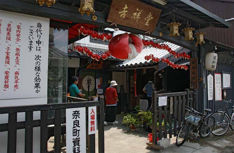 france japon visite nara Naramachi Shiryokan