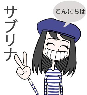 profils france japon la petite francaise