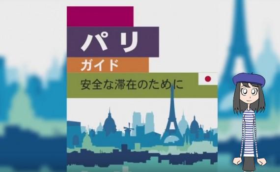 paris-en-toute-securite-une-petite-video-pour-sensibiliser-nos-amis-japonais-aux-petits-risques-du-quotidien-parisien-1
